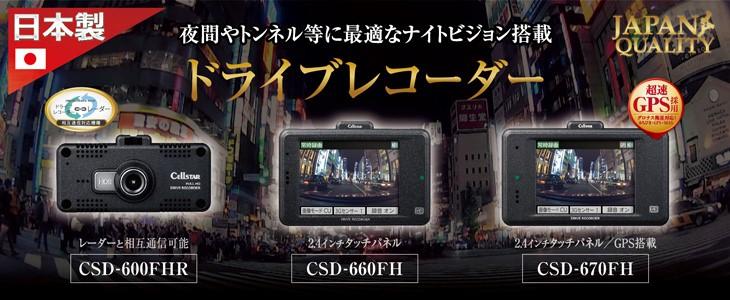 日本製3年保障 最新、ナイトビジョン、ドライブレコーダー CSD-600FHR CSD-660FH CSD-670FH