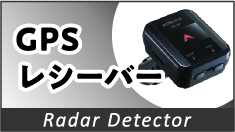 GPSレシーバー