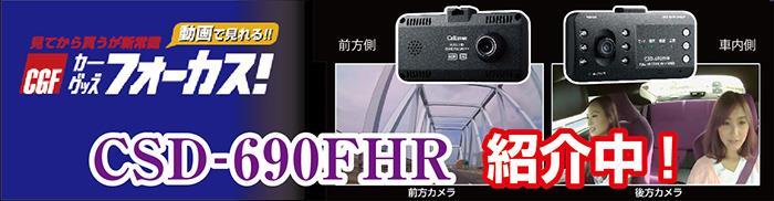 CSD-690FHR
