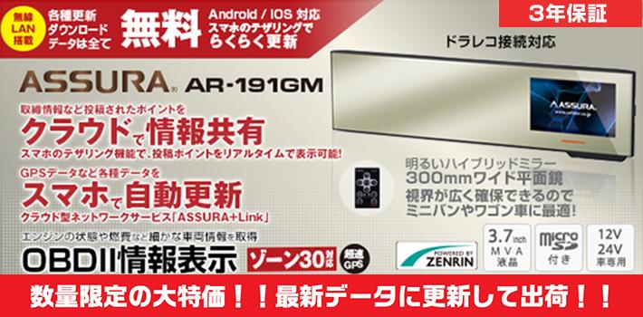 AR-191GM