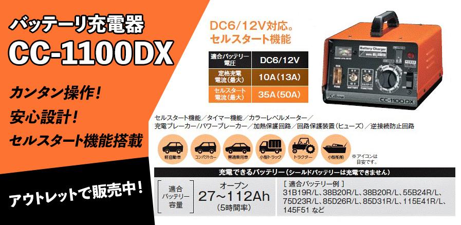 CC-1100DX
