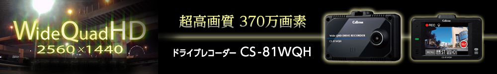 CS-81WQH