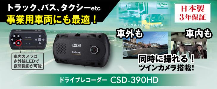 日本製3年保障 トラック、バス、タクシーetc 事業用車両にも最適! ドライブレコーダー CSD-390HD