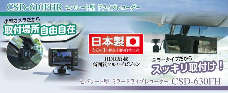 日本製 安心の3年保障・国内自社生産 2016年 CSD-610FHR セパレート型 ドライブレコーダー | セパレート型 ミラードライブレコーダー CSD-630FH