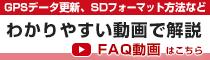 FAQ動画