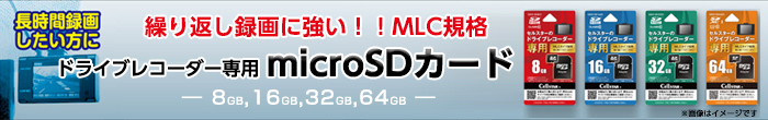 ドライブレコーダー専用SDカード
