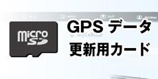 GPSデータ入りSDカード