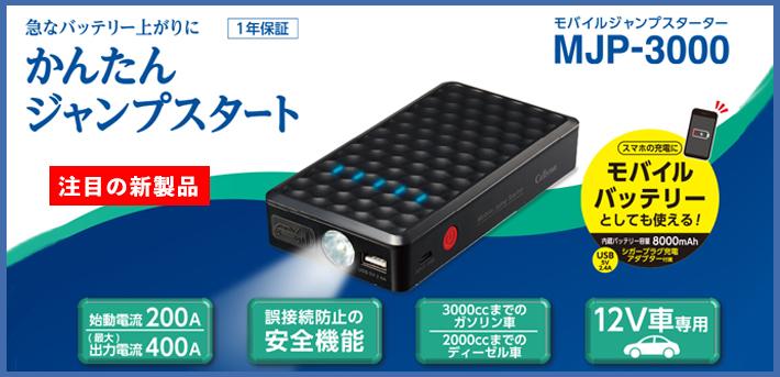 MJP-3000