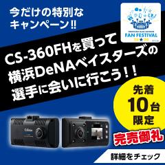 横浜DeNAベイスターズキャンペーン