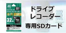 ドラレコ専用SDカード