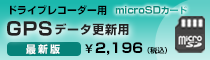 GPSデータ更新用microSDカード(ドライブレコーダー用)