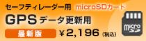 GPSデータ更新用microSDカード