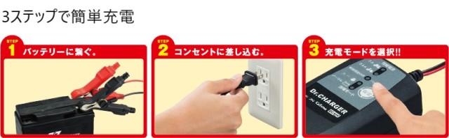 3ステップ簡単充電