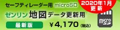 地図データ用microSDカード