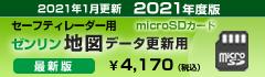 地図データ用microSDカード2021