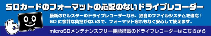 SDカード メンテナンスフリー