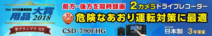 CSD-790FHG 用品大賞受賞 2カメラドライブレコーダー