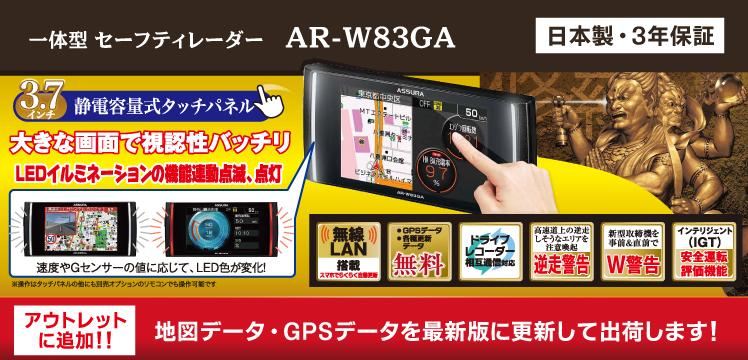AR-W83GA