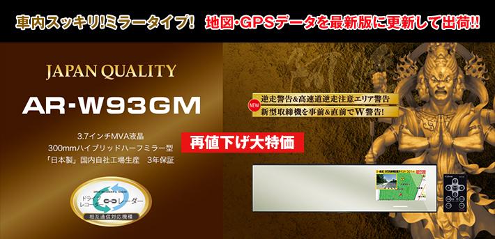 AR-W93GM